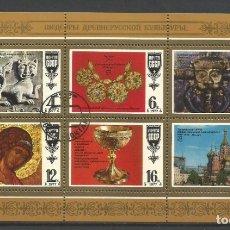 Sellos: RUSIA AÑO 1977. MINI HOJA SERIE Nº 4417/4422. CATÁLOGO YVERT. USADA.. Lote 173599989