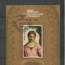 Sellos: RUSIA AÑO 1977 HOJA BLOQUE Nº 118. CATÁLOGO YVERT. USADA.. Lote 173600068