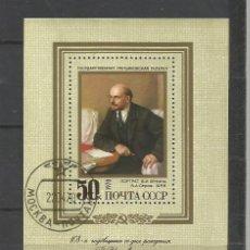 Sellos: RUSIA AÑO 1978 HOJA BLOQUE Nº 127. CATÁLOGO YVERT. USADA.. Lote 173600167