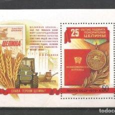 Sellos: RUSIA AÑO 1979. HOJA BLOQUE Nº 134. CATÁLOGO YVERT. NUEVA.. Lote 173600224