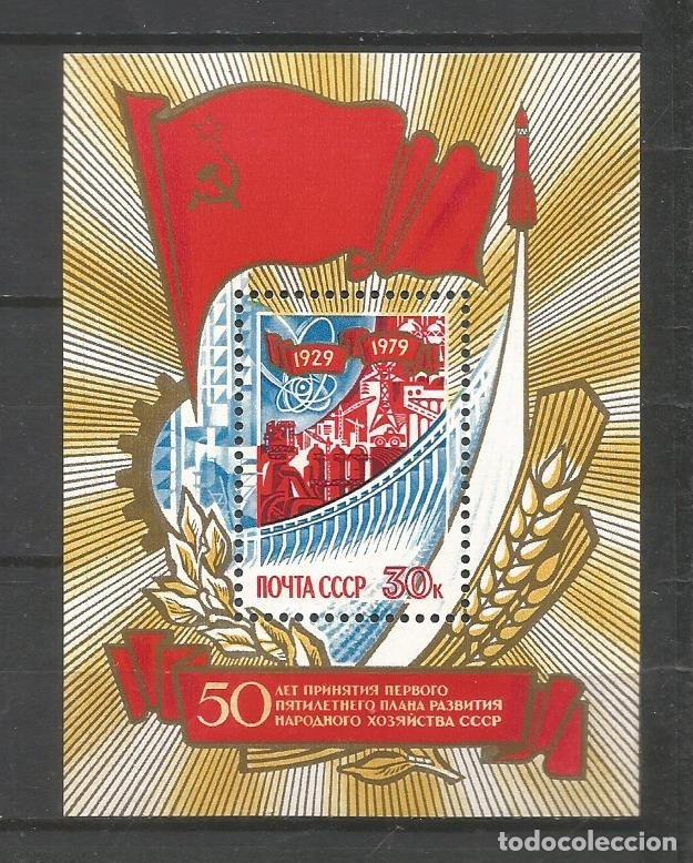 RUSIA AÑO 1979. HOJA BLOQUE Nº 139. CATÁLOGO YVERT. NUEVA. (Sellos - Extranjero - Europa - Rusia)