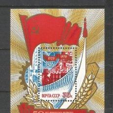 Sellos: RUSIA AÑO 1979. HOJA BLOQUE Nº 139. CATÁLOGO YVERT. NUEVA.. Lote 173600372