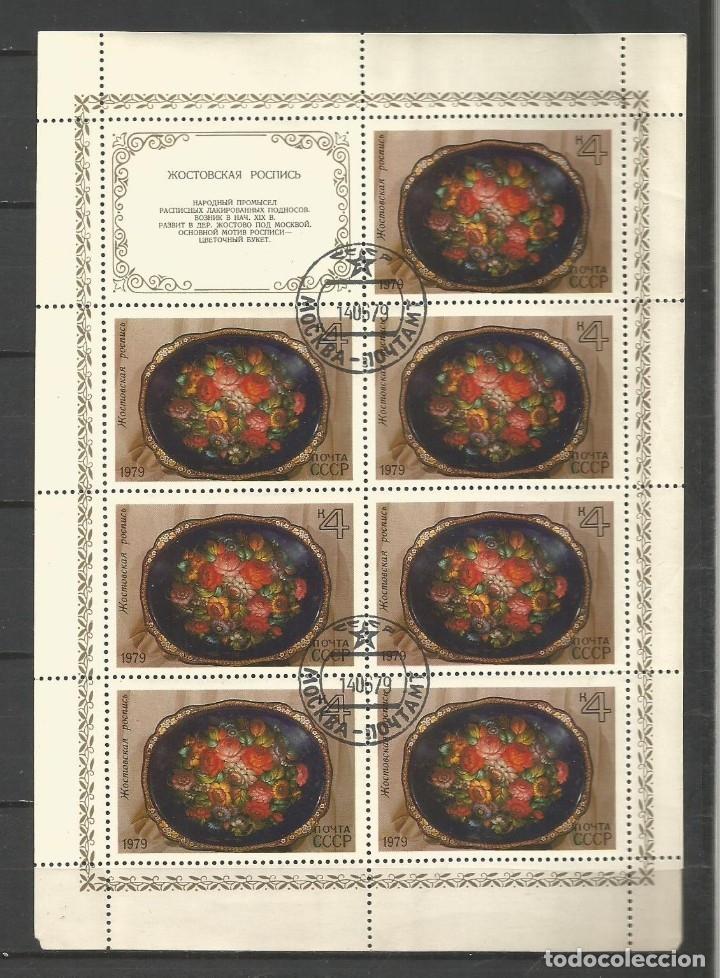 RUSIA AÑO 1979. MINIHOJA SELLO Nº 4599. CATÁLOGO YVERT. USADA. (Sellos - Extranjero - Europa - Rusia)