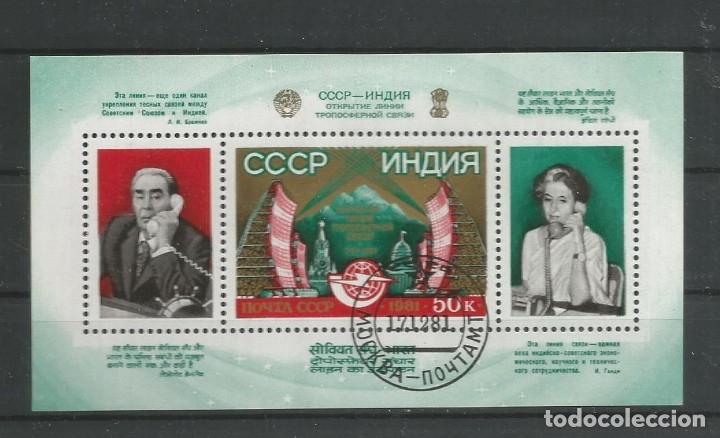 RUSIA AÑO 1981. HOJA BLOQUE Nº 152. CATÁLOGO YVERT. USADA. (Sellos - Extranjero - Europa - Rusia)