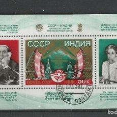 Sellos: RUSIA AÑO 1981. HOJA BLOQUE Nº 152. CATÁLOGO YVERT. USADA.. Lote 173600570