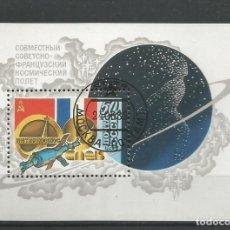Sellos: RUSIA AÑO 1982. HOJA BLOQUE Nº 155. CATÁLOGO YVERT. USADA.. Lote 173600663