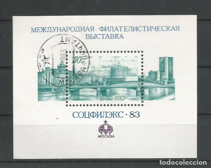 RUSIA AÑO 1983. HOJA BLOQUE Nº 165. CATÁLOGO YVERT. USADA. (Sellos - Extranjero - Europa - Rusia)