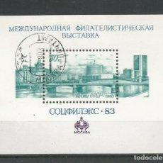 Sellos: RUSIA AÑO 1983. HOJA BLOQUE Nº 165. CATÁLOGO YVERT. USADA.. Lote 173600918