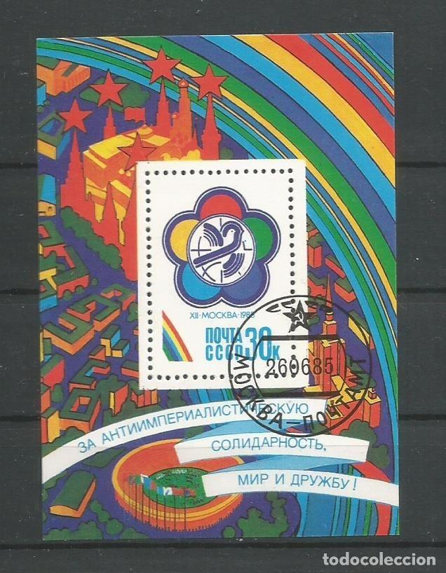 RUSIA AÑO 1985. HOJA BLOQUE Nº 183. CATÁLOGO YVERT. USADA. (Sellos - Extranjero - Europa - Rusia)