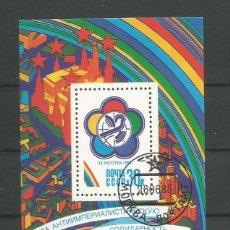 Sellos: RUSIA AÑO 1985. HOJA BLOQUE Nº 183. CATÁLOGO YVERT. USADA.. Lote 173600979