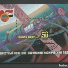 Sellos: RUSIA AÑO 1987. HOJA BLOQUE Nº 191. CATÁLOGO YVERT. USADA.. Lote 173601128