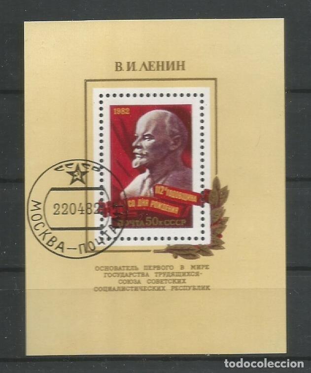 RUSIA AÑO 1982. HOJA BLOQUE Nº 154. CATÁLOGO YVERT. USADA. (Sellos - Extranjero - Europa - Rusia)