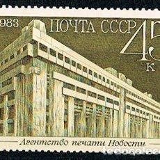Sellos: RUSIA (URSS), 5139, EDIFICIO DE LA AGENCIA DE PRENSA NOVOSTI, NUEVO ***. Lote 173795002