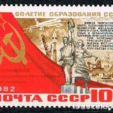 Sellos: RUSIA (URSS), 5025,1982 EXPOSICIÓN FILATÉLICA NACIONAL, NUEVO ***. Lote 173796949