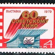 Sellos: RUSIA (URSS) 4662, 60º ANIVERSARIO DE LA INDUSTRIA CINEMATOGRÁFICA SOVIÉTICA, NUEVO ***. Lote 174093235