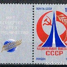 Sellos: RUSIA (URSS) 4638, EXPOSICIÓN SOVIÉTICA EN LONDRES, NUEVO CON LA VIÑETA. Lote 174094665