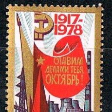 Sellos: RUSIA (URSS) 4575, 61 ANIVERSARIO DE LA REVOLUCIÓN DE OCTUBRE, NUEVO ***. Lote 174150324