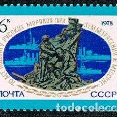 Sellos: RUSIA (URSS) 4572, 70º ANIVº DEL FALLECIMIENTO DE MARINEROS RUSOS POR EL TERREMOTO DE MESSINA, N ***. Lote 174150513