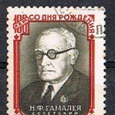 Sellos: RUSIA (URSS) 1989, CENTENARIO DEL NACIMIENTO DEL MICROBIÓLOGO N. F. GAMALEY, USADO MEDICINA. Lote 174242479
