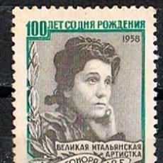 Sellos: RUSIA (URSS) 1975, CENTENARIO DEL NACIMIENTO DE ELEONORA DUSE, ACTRIZ DE CINE, USADO. Lote 174243025