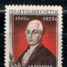 Sellos: RUSIA (URSS) 1425, CL ANIVERSARIO DE LA MUERTE DEL ESCRITOR A. N. RADISCHEV (AÑO 1952), USADO. Lote 174251065