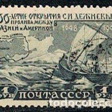 Sellos: RUSIA (URSS) 1100, III CENTº DEL DESCUBRIMIENTO DEL PASO ENTRE AMÉRICA Y ASIA POR S. DEJNEV, (1949). Lote 174254103