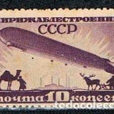 Sellos: RUSIA (URSS) 179, CAMPAÑA EN FAVOR DE LA CONSTRUCCIÓN DE DIRIGIBLES (AÑO 1931) NUEVO. Lote 174315099