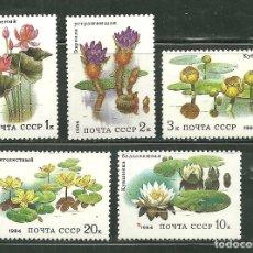 Sellos: RUSIA 1984 IVERT 5095/9 *** PLANTAS ACUATICAS - FLORA. Lote 175583888