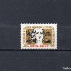 Sellos: RUSIA 1962, YVERT 2494, MNH-SC. Lote 48978648
