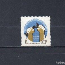 Sellos: RUSIA 1962, YVERT 2542, MNH-SC. Lote 48978962