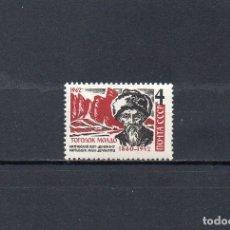 Sellos: RUSIA 1962, YVERT 2591, MNH-SC. Lote 49013308
