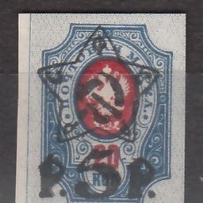 Sellos: RUSIA, 1922-23 YVERT Nº 195A /*/ . Lote 176948073