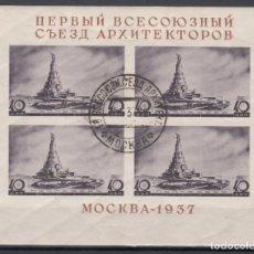 Sellos: RUSIA, 1937 YVERT Nº HB 2, . Lote 178160582
