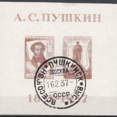 Sellos: RUSIA, 1937 YVERT Nº HB 1 . Lote 178160644
