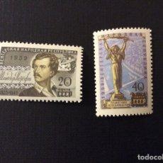 Sellos: RUSIA Nº YVERT 2239/0*** AÑO 1959. EN RECUERDO DE LA REPUBLICA POPULAR HUNGARA. Lote 178739042