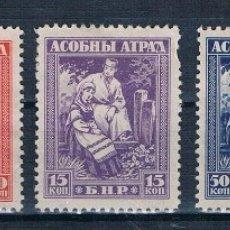 Sellos: RUSIA ZONA BIELORUSIA SERIE NE MNG BUENA SERIE VER EXPLICACION. Lote 178978650
