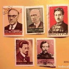 Sellos: RUSIA - PERSONAJES ILUSTRES - LOTE 6 SELLOS.. Lote 180116401