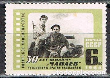 RUSIA (URSS) Nº 2783, 30 ANIVERSARIO DE LA PELICULA CHAPAEV, CINE, NUEVO *** (Sellos - Extranjero - Europa - Rusia)