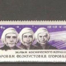 Sellos: URSS,1964,CAT.YT.2862/2866.NUEVOS,GOMA ORIGINAL, PUEDE PRESENTAR ALGUN LIGERO DEFECTO.. Lote 186428715