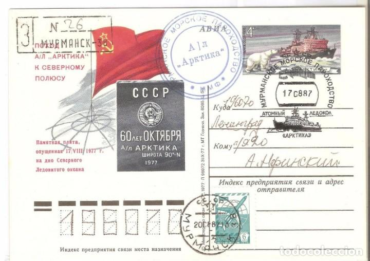 POSTAL URSS, 1977. (Sellos - Extranjero - Europa - Rusia)