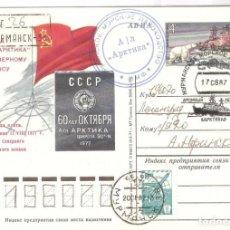 Sellos: POSTAL URSS, 1977.. Lote 186430253
