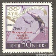 Sellos: URSS,1960, CAT.YT.2321, NUEVOS, GOMA ORIGINAL, SIN FIJASELLOS.. Lote 186430576