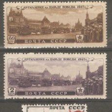 Sellos: URSS,1946, CAT.YT.1040 A 1042, NUEVOS, GOMA ORIGINAL, SIN FIJASELLOS.. Lote 186430745