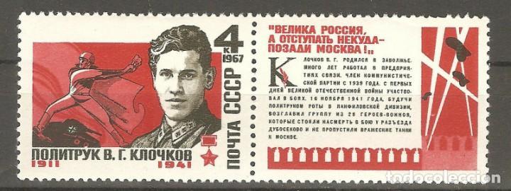 URSS 1968,G.ORIGINAL,NUEVO,FIJASELLOS,1 SELLO 1 VIÑETA,YT 3407. (Sellos - Extranjero - Europa - Rusia)