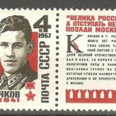 Sellos: URSS 1968,G.ORIGINAL,NUEVO,FIJASELLOS,1 SELLO 1 VIÑETA,YT 3407.. Lote 186431182