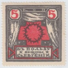 Sellos: F-EX9440 RUSSIA IMPERIAL 5 K MILITARY RED CROSS CHARITY POSTER STAMP CINDERELLA.. Lote 187244615