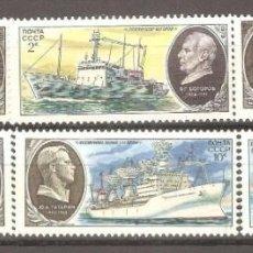 Sellos: U.R.S.S. 1976, NUEVOS, GOMA ORIGINAL, SIN FIJASELLOS.CAT.YT. 4652/4657.. Lote 187308352