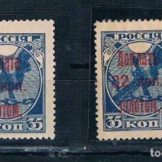 Sellos: RUSIA 1918/1924 TASAS SELLOS MH YVES T5/T8 MI P8A/P9A. Lote 187460880