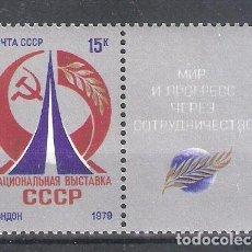 Sellos: RUSIA (URSS) Nº 4592** EXPOSICIÓN SOVIÉTICA EN LONDRES. COMPLETA. Lote 244990570