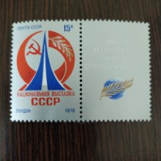 Sellos: SELLO NUEVO URSS RUSIA AÑO 1979 YVERT N4633 EXPOSICIÓN SOVIÉTICA EN LONDRES. Lote 191335097
